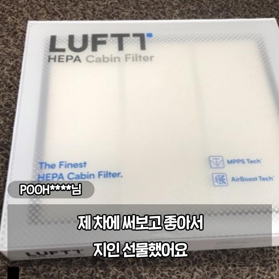 luftt_review/gift_2.jpg